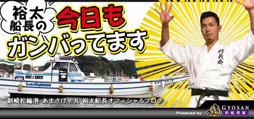 剣崎松輪 あまさけや丸 裕太船長オフィシャルブログ「裕太船長の今日も頑張ってます」 Powered by 釣り船情報ぎょさん